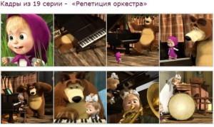 """Маша и Медведь 19 серия """"Репетиция оркестра"""