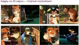 """Маша и Медведь 20 серия """"Усатый-полосатый"""""""