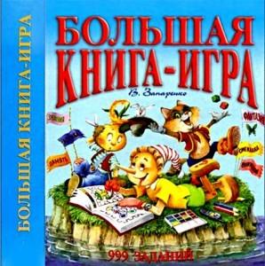 книга игра
