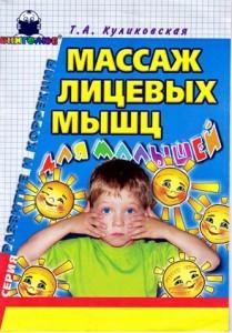 массаж для детей
