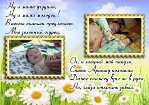 стихи для детского фотоальбома