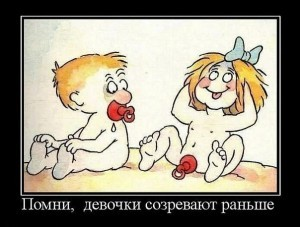 мальчик и девчонка