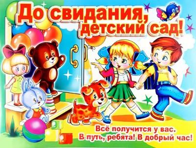 Картинки по запросу картинка досвиданья детский сад