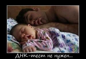 папа и малышь