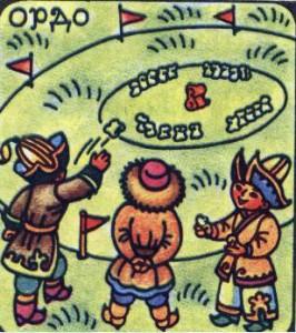Киргизская игра «Ордо»