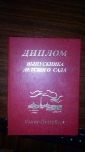 первый диплом