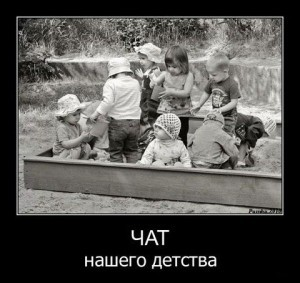 чат нашего детства