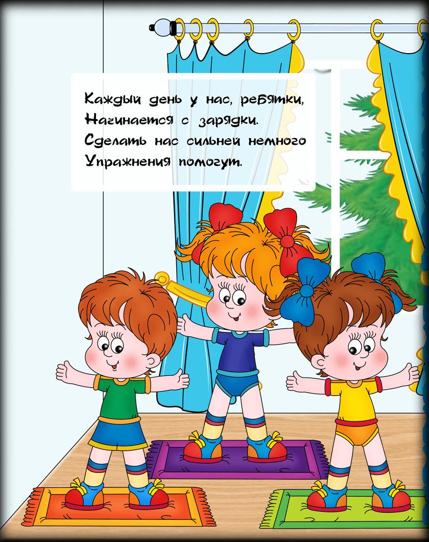 для короткие стихи про зарядку в детском саду гарнизонной