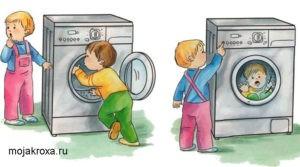 опасная стиральная машина